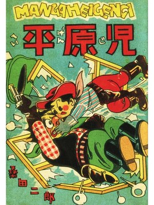 cover image of 平原児: 1巻