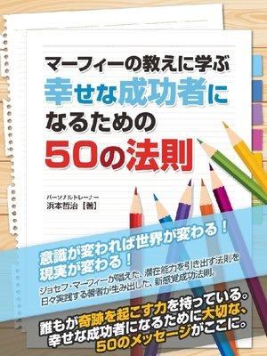 cover image of マーフィーの教えに学ぶ 幸せな成功者になるための50の法則