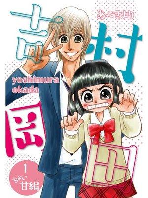 cover image of 吉村岡田: 1 ちょい甘編