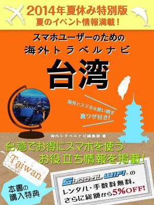 cover image of 【2014年夏休み特別版】スマホユーザーのための海外トラベルナビ 台湾