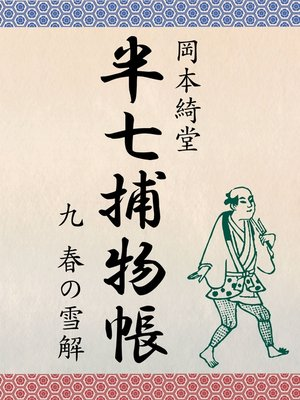 cover image of 半七捕物帳 九 春の雪解