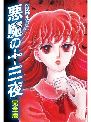 cover image of 悪魔の十三夜 完全版