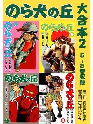 cover image of のら犬の丘 大合本: 2 5~8巻収録