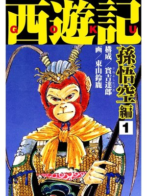 cover image of 西遊記: 孫悟空編 1
