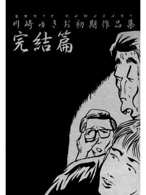 cover image of 川崎ゆきお初期作品集完結編: 1巻
