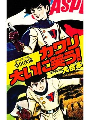 cover image of カワリ大いに笑う 大合本: 1