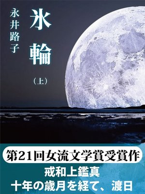 cover image of 氷輪(上)