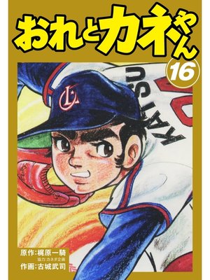 cover image of おれとカネやん: 16巻