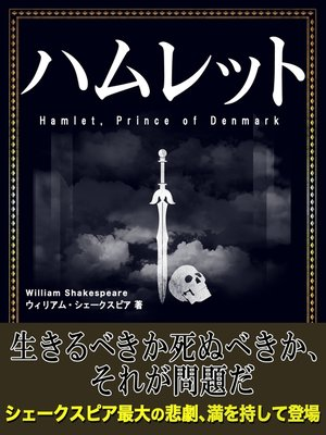 cover image of ハムレット