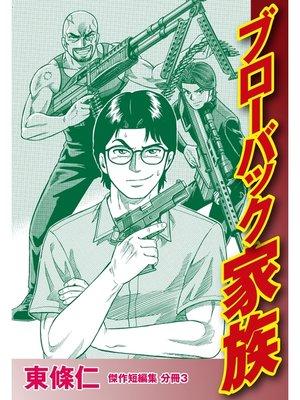 cover image of 東條仁 傑作短編集 分冊: 3 ブローバック家族