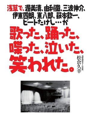 cover image of 浅草で、渥美清、由利徹、三波伸介、 伊東四朗、東八郎、萩本欽一、ビートたけし...が歌った、踊った、喋った、泣いた、笑われた。