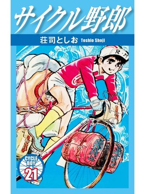 cover image of サイクル野郎: 21巻