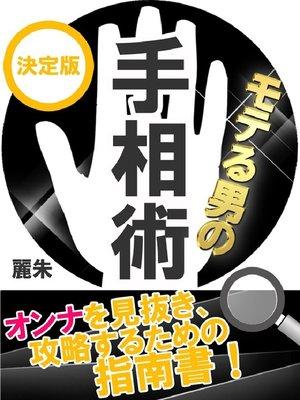 cover image of モテる男の手相術