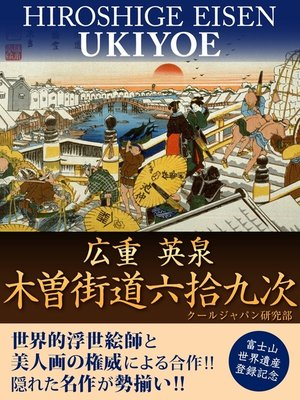 cover image of 広重 英泉 木曽街道六拾九次