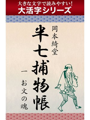 cover image of 【大活字シリーズ】半七捕物帳 一 お文の魂