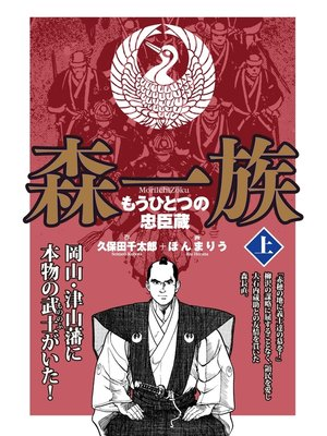 cover image of 森一族 上