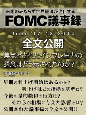 cover image of FOMC議事録 June 17‐18,2014 全文公開