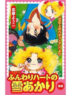 cover image of ふんわりハートの雪あかり(丘の上のベティ=アンより)