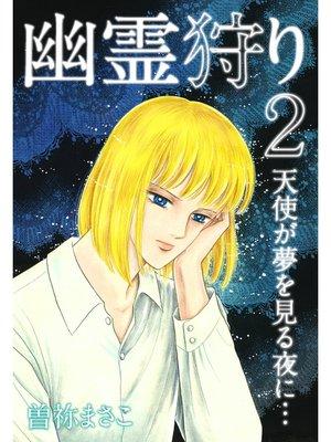 cover image of 幽霊狩り2 天使が夢を見る夜に...: 1巻