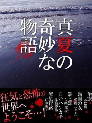 cover image of 真夏の奇妙な物語