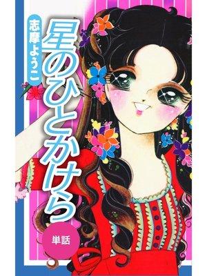 cover image of 星のひとかけら(単話)