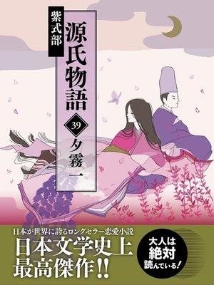 cover image of 源氏物語 39 夕霧一