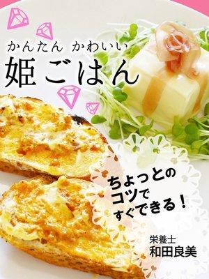 cover image of かんたん かわいい 姫ごはん