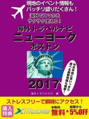 cover image of 現地のイベント情報もバッチリ盛りだくさん! 海外でスマホをサクサク使える! 海外トラベルナビ ニューヨーク ボストン 2017