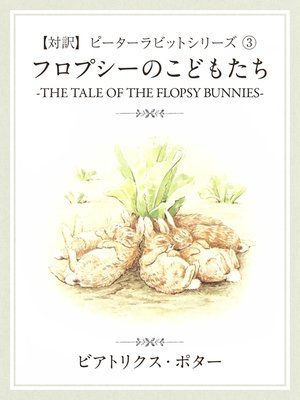 cover image of 【対訳】ピーターラビット 3 フロプシーのこどもたち -THE TALE OF THE FLOPSY BUNNYS-