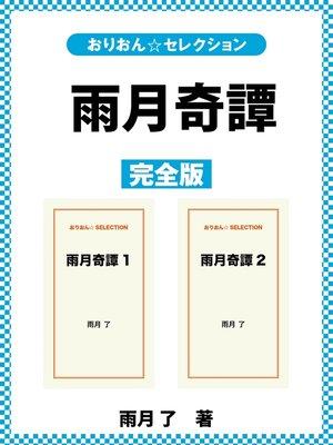 cover image of 雨月奇譚 完全版