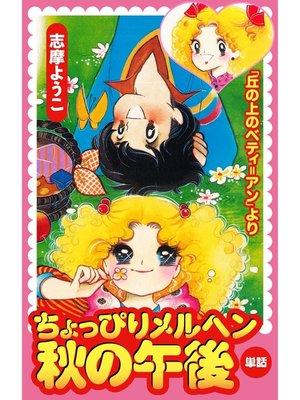 cover image of ちょっぴりメルヘン秋の午後(丘の上のベティ=アンより)