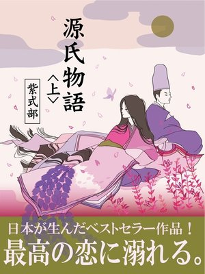 cover image of 源氏物語 《上》