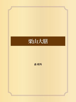 cover image of 栗山大膳