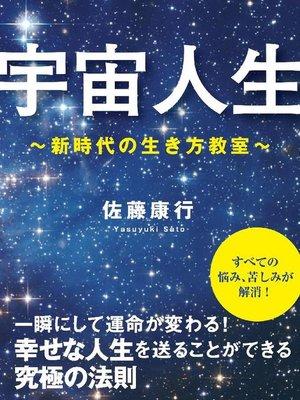 cover image of 宇宙人生 ~新時代の生き方教室~