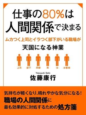 cover image of 仕事の80%は人間関係で決まる ムカつく上司とイラつく部下がいる職場が天国になる神業