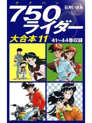 cover image of 750ライダー 大合本: 11 41~44巻収録