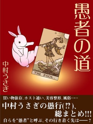 cover image of 愚者の道