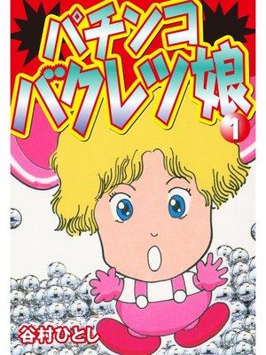 cover image of パチンコバクレツ娘