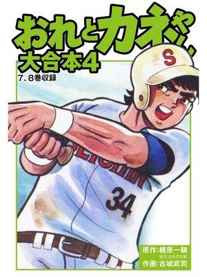 cover image of おれとカネやん 大合本: 4