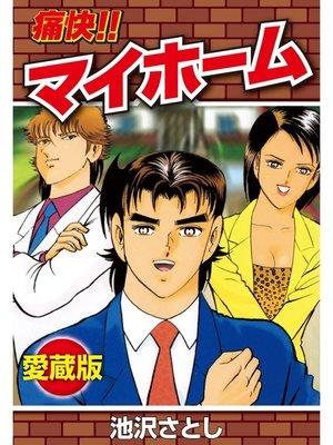 cover image of 痛快!!マイホーム 愛蔵版