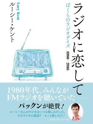 cover image of ラジオに恋して ぼくらのラジオデイズ 1980‐2016