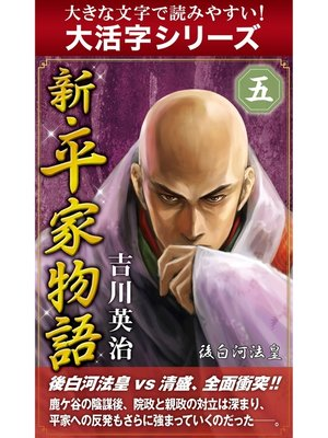 cover image of 【大活字シリーズ】新・平家物語 五巻