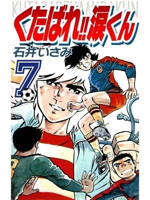cover image of くたばれ!!涙くん