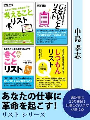 cover image of あなたの仕事に革命を起こす! リストシリーズ
