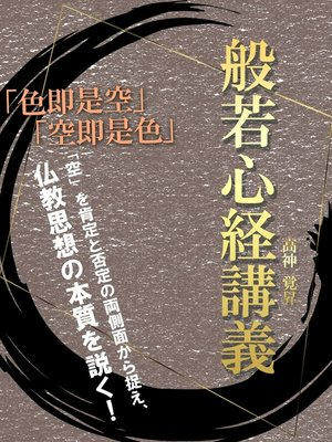 cover image of 般若心経講義