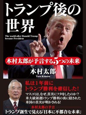 cover image of トランプ後の世界 木村太郎が予言する5つの未来