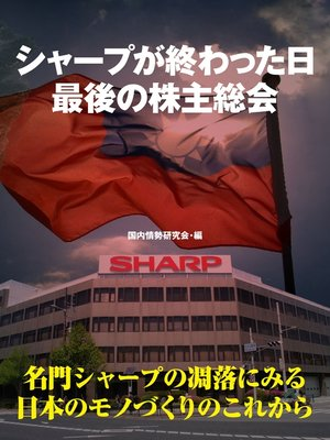 cover image of シャープが終わった日 最後の株主総会
