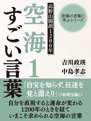 cover image of 空海の言葉に学ぶシリーズ 高野山開創1200年 空海1 すごい言葉