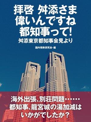 cover image of 拝啓 舛添さま 偉いんですね 都知事って!