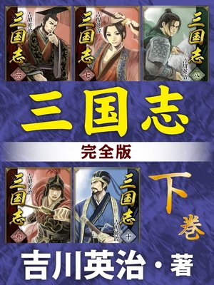 cover image of 三国志 完全版 下巻